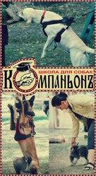 Дрессировка собак в Одессе. Послушание. Гостиница для животных